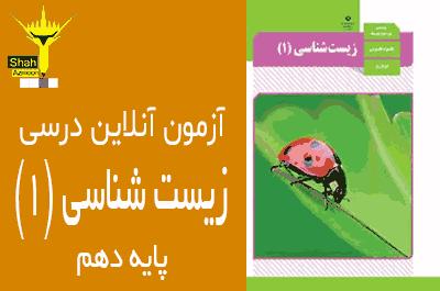آزمون آنلاین درس زیست شناسی پایه دهم - فصل 3 گفتار دوم تهویه ششی (سری A)