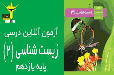 آزمون آنلاین درسی زیست شناسی 2 پایه یازدهم - فصل 4 تنظیم شیمیایی (گفتار 1 - ارتباط شیمیایی)