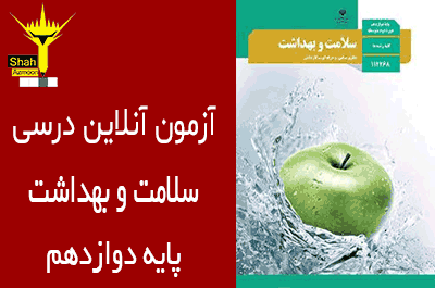 آزمون تستی آنلاین درسی سلامت و بهداشت پایه دوازدهم درس 1 تا 6