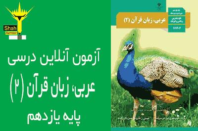 آزمون آنلاین درس عربی 2 پایه یازدهم - درس 7 تاثیر اللغه الفارسیه علی اللغه العربیه