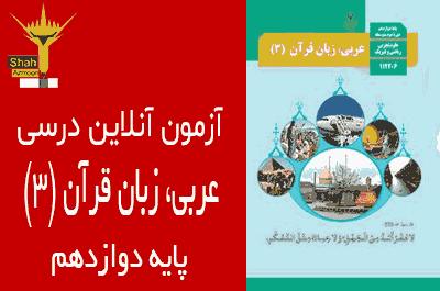 آزمون آنلاین تستی درس عربی 3 پایه دوازدهم - درس 2 مکه المکرمه و المدینه المنوره بخش ترجمه و مفهوم