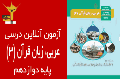 تست آنلاین مدرسه ای عربی 3 پایه دوازدهم - درس 2 مکه المکرمه و المدینه المنوره بخش درک مطلب
