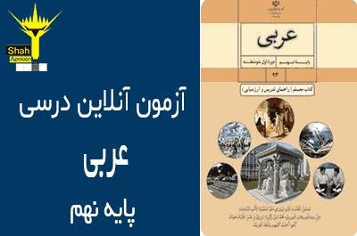 آزمون آنلاین درس عربی پایه نهم - دوره کتاب عربی هشتم