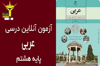 آزمون آنلاین درس عربی پایه هشتم - دوره کتاب عربی هفتم