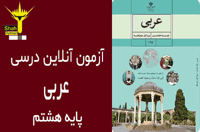 آزمون آنلاین درس عربی پایه هشتم - درس 1 مُراجَعَهُ دُروسِ الصِّف السابِعِ