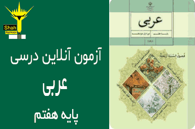آزمون آنلاین درس عربی پایه هفتم - دوره کامل کتاب