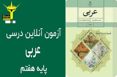 آزمون آنلاین درس عربی پایه هفتم - درس 9 الْيّامُ وَ الْفُصولُ وَ الْلْوانُ