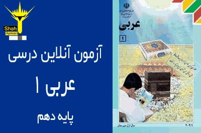 سوالات درس عربی 1 پایه دهم به صورت آنلاین - درس 2 إنَّكُم مَسؤولونَ سری 1