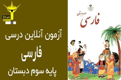 آزمون آنلاین فارسی سوم - درس 5 هنر و ادب