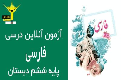 امتحان آنلاین کتاب فارسی پایه ششم - فصل 2 پنجره های شناخت