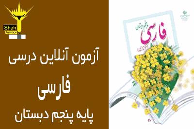 آزمون آنلاین درس فارسی پایه پنجم - درس 15 کاجستان