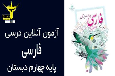 آزمون آنلاین درس فارسی پایه چهارم - دوره کتاب فارسی سوم دبستان