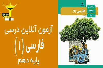 تست آنلاین درسی فارسی 1 پایه دهم - فصل 12 رستم و اشکبوس