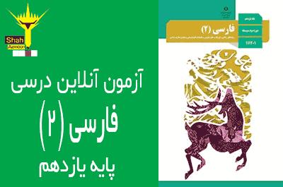 آزمون آنلاین درس فارسی 2 پایه یازدهم - درس 18 خوان عدل
