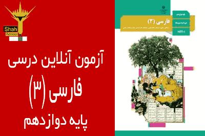 آزمون آنلاین ادبیات فارسی 3 پایه دوازدهم - درس 12 گذر سیاوش از آتش