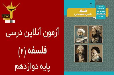 آزمون درسی آنلاین کتاب فلسفه 2 پایه دوازدهم انسانی - درس 6 نمایندگان مکتب مشاء (2)