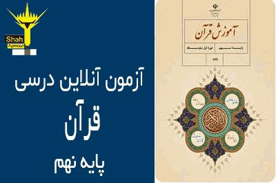 آزمون آنلاین درس آموزش قرآن پایه نهم - درس 12 سوره شمس و توحید