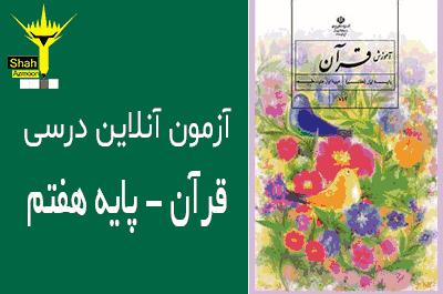 نمونه سوال آموزش قرآن پایه هفتم آنلاین - درس اول