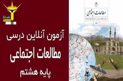 آزمون آنلاین درس مطالعات اجتماعی پایه هشتم - درس 8 عصر مغول و تیمور