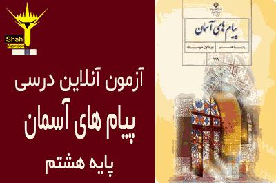 آزمون آنلاین درس پیام های آسمان پایه هشتم - درس 5 روزی که اسلام کامل شد