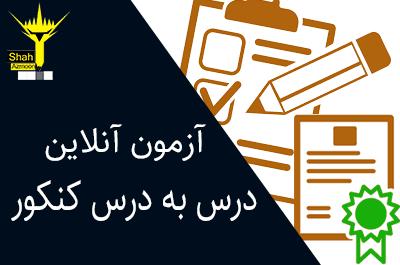 آزمون آنلاین سوالات درس فرهنگ و معارف اسلامی کنکور تجربی داخل 98