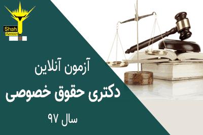 آزمون آنلاین دکتری حقوق خصوصی - سال 97