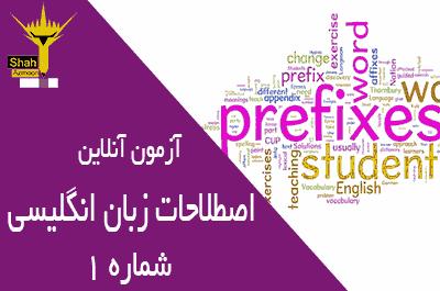 آزمون زبان آنلاین بخش اصطلاحات روزمره مرحله مقدماتی شماره 1