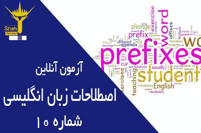 آزمون زبان آنلاین بخش اصطلاحات روزمره مرحله پیشرفته شماره 10
