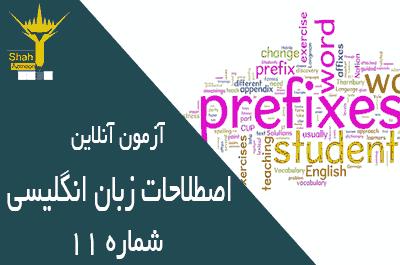 آزمون زبان آنلاین بخش اصطلاحات روزمره مرحله پیشرفته شماره 11