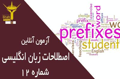 آزمون زبان آنلاین بخش اصطلاحات روزمره مرحله پیشرفته شماره 12