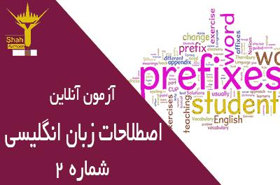 آزمون زبان انگلیسی آنلاین بخش اصطلاحات روزمره مرحله مقدماتی شماره 2