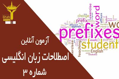 آزمون آنلاین اصطلاحات زبان انگلیسی مرحله متوسط شماره 3