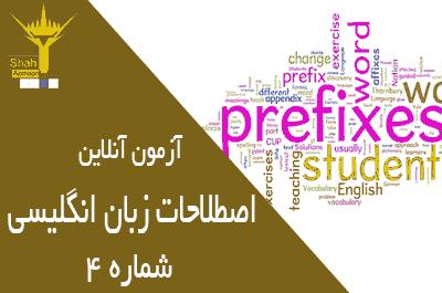 آزمون اصطلاحات روزمره زبان آنلاین مرحله متوسط شماره 4
