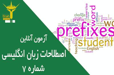 آزمون تستی آنلاین زبان انگلیسی بخش اصطلاحات روزمره مرحله متوسط شماره 7