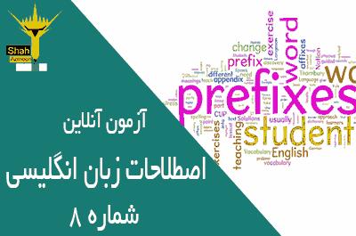 آزمون آنلاین زبان بخش اصطلاحات روزمره مرحله پیشرفته شماره 8