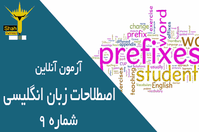 آزمون زبان آنلاین بخش اصطلاحات روزمره مرحله پیشرفته شماره 9