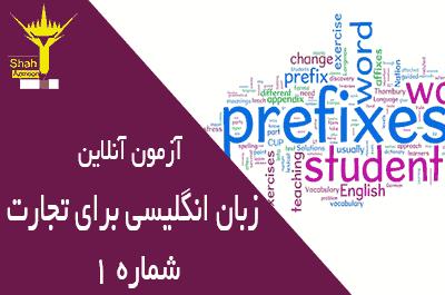 آزمون آنلاین زبان انگلیسی مناسب برای تجارت مرحله مقدماتی شماره 1