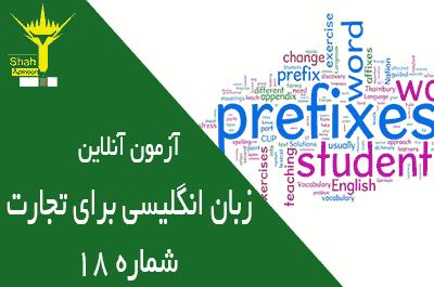 آزمون آنلاین زبان انگلیسی مناسب برای تجارت مرحله پیشرفته شماره 18