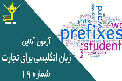 آزمون آنلاین زبان انگلیسی مناسب برای تجارت مرحله پیشرفته شماره 19