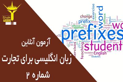 آزمون آنلاین زبان انگلیسی مناسب برای تجارت مرحله مقدماتی شماره 2