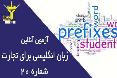 امتحان آنلاین زبان انگلیسی مناسب برای تجارت مرحله پیشرفته شماره 20
