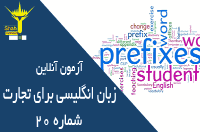 امتحان زبان انگلیسی آنلاین مناسب برای تجارت مرحله پیشرفته شماره 21