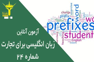 آزمون زبان انگلیسی تستی آنلاین مناسب برای تجارت مرحله پیشرفته شماره 24
