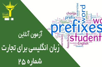 آزمون آنلاین تستی زبان انگلیسی مناسب برای تجارت مرحله پیشرفته شماره 25
