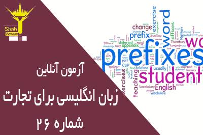 آزمون آنلاین چهار گزینه ای زبان انگلیسی مناسب برای تجارت مرحله پیشرفته شماره 26