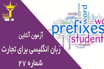 آزمون آنلاین زبان انگلیسی مناسب برای تجارت مرحله پیشرفته شماره 27