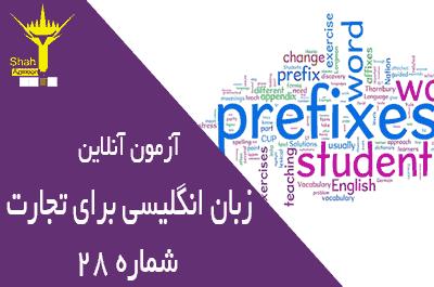 آزمون آنلاین زبان انگلیسی مناسب برای تجارت مرحله پیشرفته شماره 28