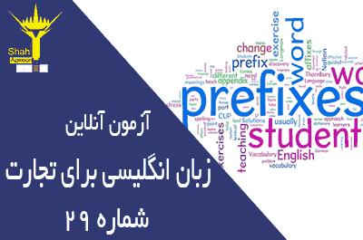 آزمون آنلاین زبان انگلیسی مناسب برای تجارت مرحله پیشرفته شماره 29