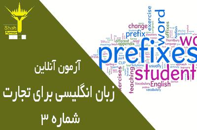 آزمون آنلاین زبان خارجه مناسب برای تجارت مرحله متوسط شماره 3