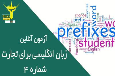 آزمون آنلاین زبان خارجه مناسب برای تجارت مرحله متوسط شماره 4